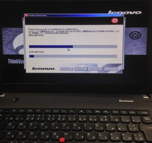 Lenovo E440初期化 13