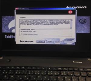 Lenovo E440初期化 09