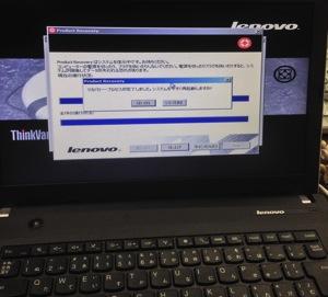 Lenovo E440初期化 07
