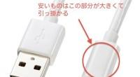 iPhoneに限らずiMacと電源コードの接続部分(Mac系ではコネクタ)には様々な呼び名が有ります。 いわゆる「接続コード」の名称を正しく知らないと、注文も出来ず、借りることもできず、混乱します。 最近ではiPhone […]