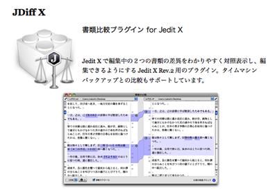 JDiff X