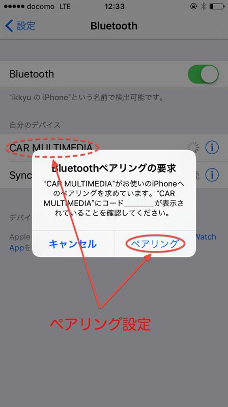 母車Bluetooth  3  バージョン 2
