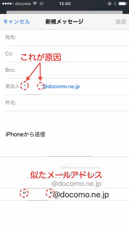 IPhone メール設定  4  バージョン 2