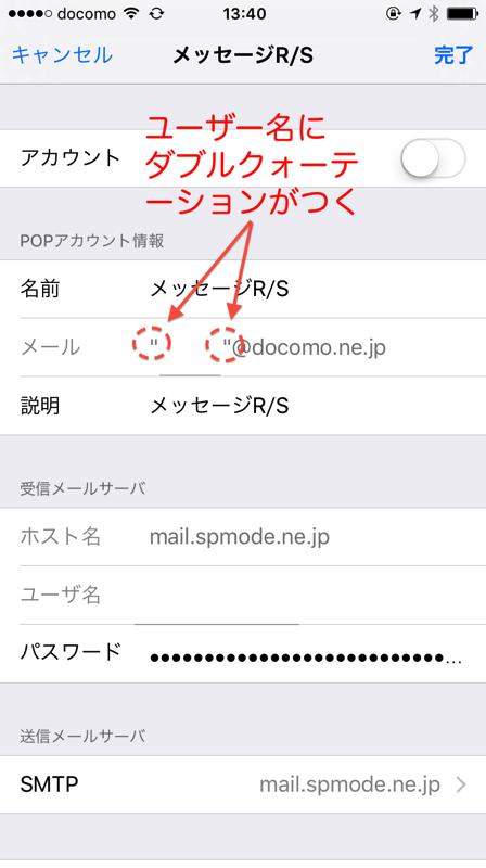IPhone メール設定  3  バージョン 2