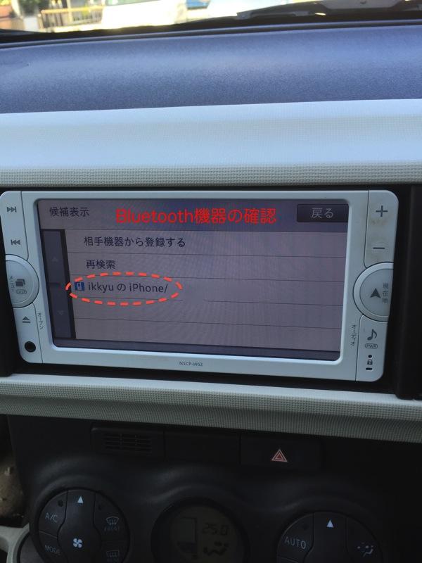 母車Bluetooth  1  バージョン 2