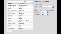 なんとかEl Capitanのユーザー辞書に単語登録ができるようになりました。 しかし、前回登録した顔文字が変換できません。 個別にコツコツと入力するのは、大変ですので一括登録できないかと、さがしたところ、 方法を見つけ […]