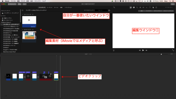 IMovie  project window 自分が行きたい画面