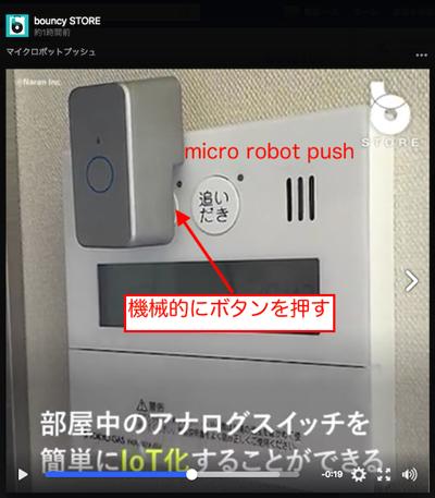 Microrobotpush