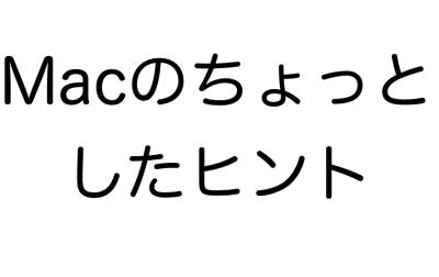 Macのヒント