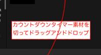 iMovieを使って動画を作っていく(素材を切ったり貼ったりしているという感じが正解かな)と、 カウントアップタイマーが欲しくなりました。 今現在動画再生をどのくらいしているかということを知りたいわけです。 動画を使って […]
