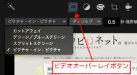 iMovieの操作の勉強は奥が深いとおもいます。今回はビデオオーバーレイの話。 今回困ったことは、QuickTimeでiMac上の自分の操作画面を動画で記録してそれを元ネタにして、 動画の編集をするんですが、隠したい情報 […]