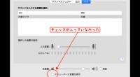 MacOSのバージョンアップをしたところ、メニューバーにある音量調整ボタンが消えてしまいました。 どこもいじった記憶がないのですが、音量調整ができず困っていたので、 検索してみると、システム環境設定のサウンドでボタンを表 […]