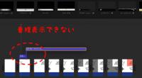 iMacにバンドルされている動画編集ソフト「iMovie」ですが、他の有料ソフトと比べて、 ちょっと使いにくいのかもしれません。 そのうちでは、コメントとかテロップなどと言われるテキストが二つ表示できません。 二種類と言 […]