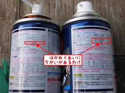 ステッカー剥がし剤 シール剥がし剤
