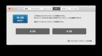 Windowsでもそうでしょうけど、マックの場合にも都度OSのアップデートがあります。 通知センターというアプリがありシステム環境設定 (Windowsのコントロールパネルのようなものかな?)でオンにしていると モニター […]