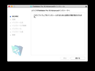 ファイルメーカー2