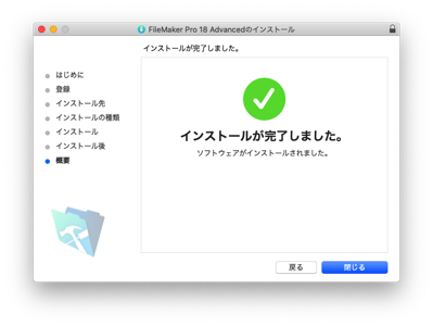 ファイルメーカー4