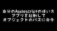 Applescriptの話 自分の場合はアップルスクリプトを使うときは アプリケーションを起動させ最前面に持ってきて、目的のオブジェクトのパスを指定して開かせます。 その目的のオブジェクトのパスを取得するときに、Aut […]